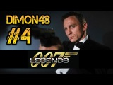 James Bond 007 Legends на русском часть#4