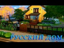 The Sims 4 :: РУССКИЙ ДОМ