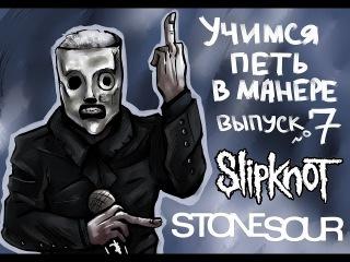 Учимся петь в манере. Выпуск №7. Slipknot - Corey Taylor (Кори Тейлор) WITH ENGLISH SUBTITLES!