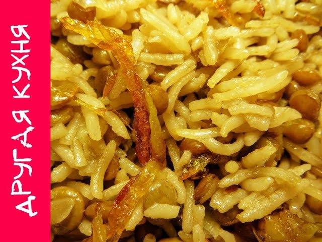 Самое вкусное сочетание риса и чечевицы. Знаменитая Маджадра!