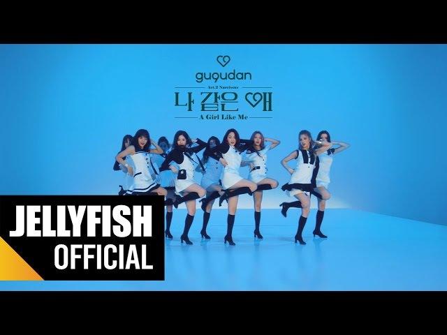 Gugudan(구구단) - '나 같은 애' (A Girl Like Me) M/V Official Teaser 2