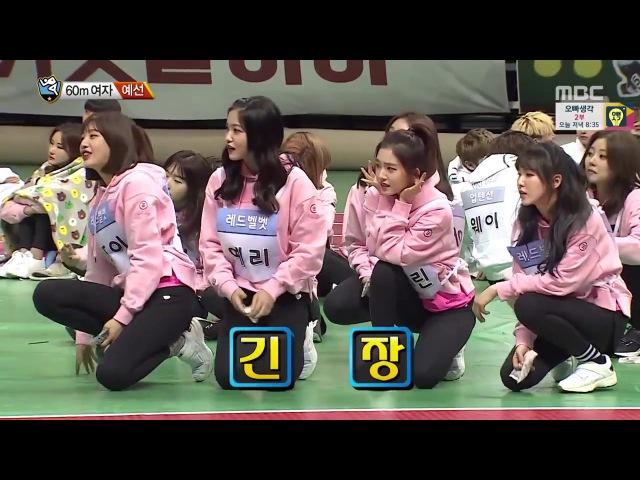 170130 아육대 여자예선 유주 신비 슬기 세정 정연 비니 하니 케이 채영