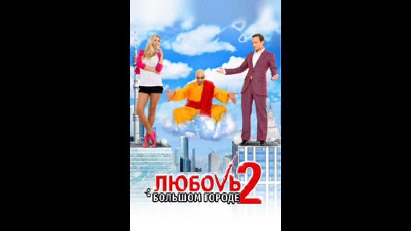 Любовь в большом городе2 (2010)