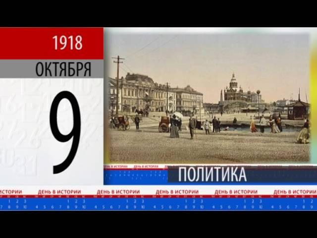 День в истории на Первом Республиканском. 09.10.2016