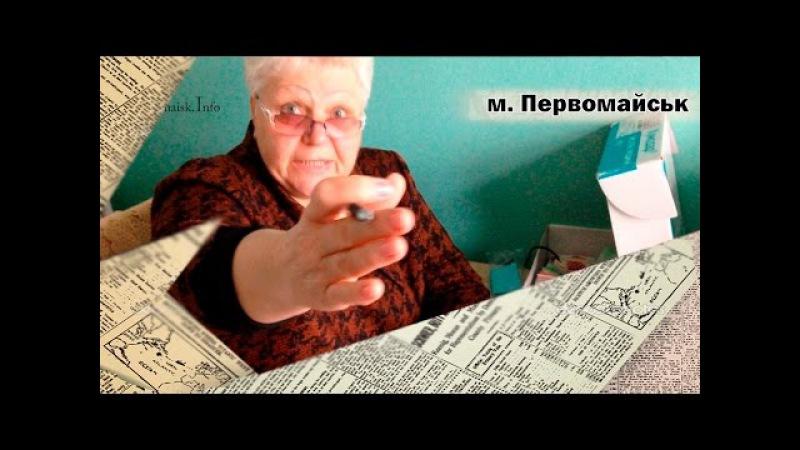 """""""Я тебе туди не посилала"""" - в Первомайській лікарні з бійця АТО вимагали гроші (Первомайск Инфо)"""