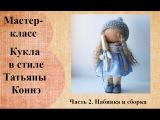 Кукла малышка в стиле Татьяны Коннэ. Часть 2.