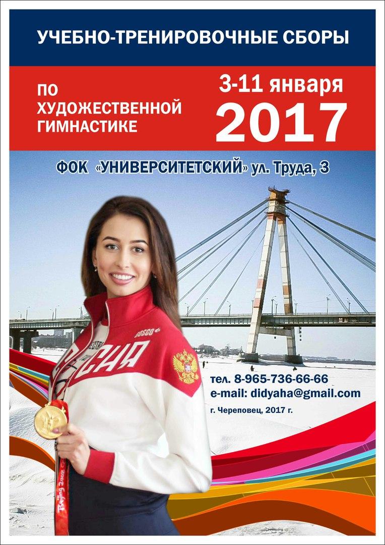 УТС, 02-11.01.2017, г. Череповец