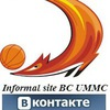 Неофициальный сайт БК УГМК