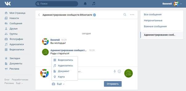 Как сделать ссылку на сообщения в вк