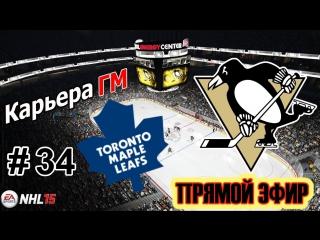Прохождение NHL 15 [карьера] (PS 4) #34 1/2 Кубка Cтэнли (Запись прямого эфира)