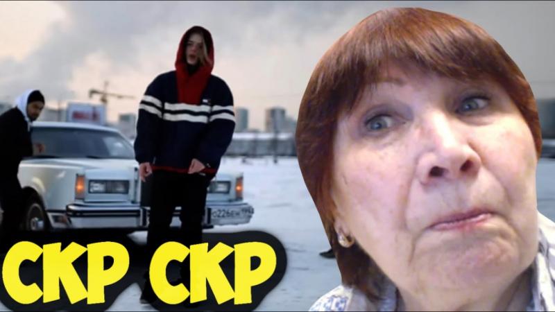 РЕАКЦИЯ НА PHARAOH CКР СКР - БАБУШКА В УЖАСЕ!