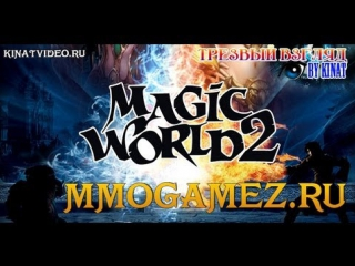 Magic World 2: Трезвый взгляд (обзор) by Kinat (HD)
