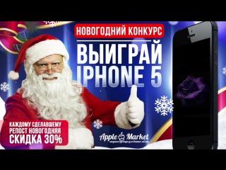🎅🏼 Новогодний розыгрыш iPhone 5.