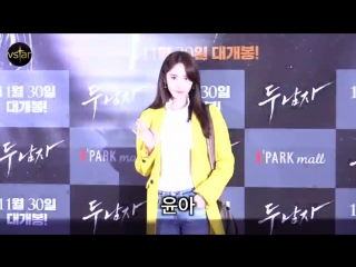 소녀시대(SNSD) 윤아.수영(Yoona Sooyoung) f(x)루나(Luna) 두 남자 화이팅 @VIP시사회