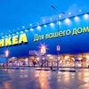 IKEA в Калининграде, доставка ИКЕА, Leroymerlin