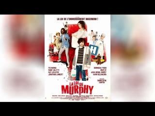 Закон Мерфи (1986)   Murphy's Law