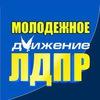 Молодёжная Организация ЛДПР ( г. Евпатория )