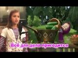 Алина Кукушкина, Маша и медведь