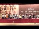 [16.09.24] 우주소녀(WJSN) The Secret 앨범 팬사인회 직캠 at 인천 종합비즈니스센터 by 여금
