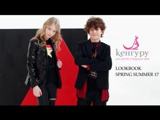 Lookbook fashion kids ss17 keng.ru