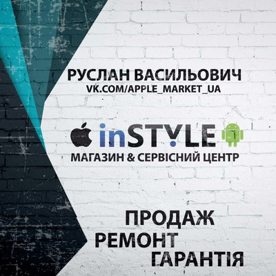 Руслан Васильович