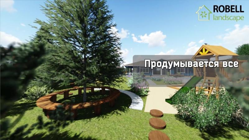 Ландшафтный проект ROBELL ladshaft дер Орел г Казань