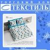С-Текстиль. Постельное белье, Текстиль для дома!