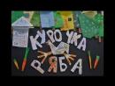 Курочка Ряба -мультфильм студии декоративно- прикладного искусства Пчелка