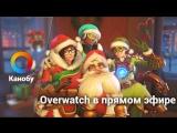 [21:00] Overwatch в прямом эфире