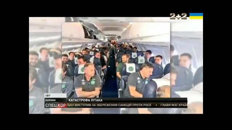 Футбольна команда бразильського Першого дивізіону потрапила в авіакатастрофу