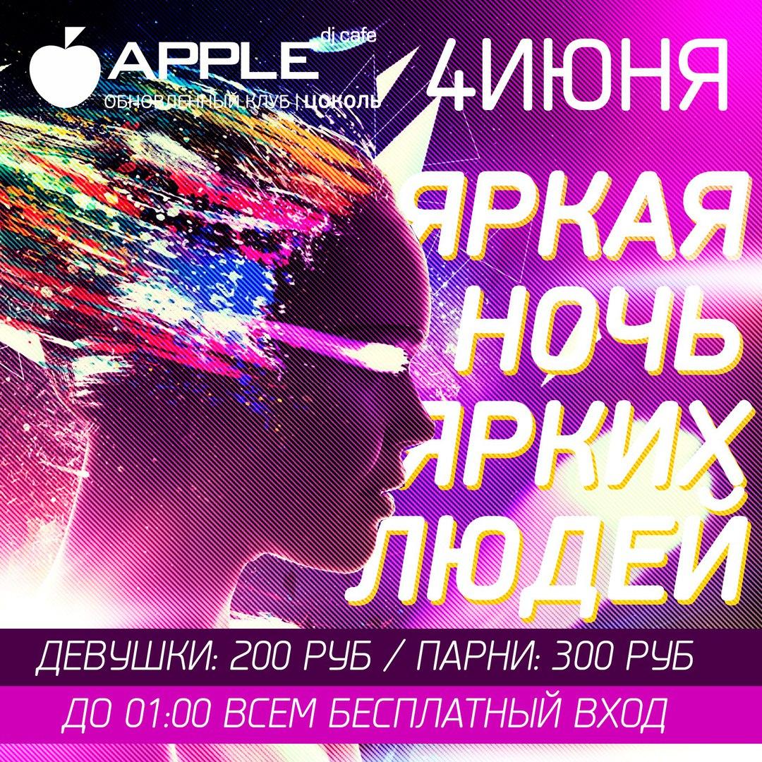 Афиша Тамбов 4.06.2016 / ЯРКАЯ НОЧЬ ЯРКИХ ЛЮДЕЙ / Apple DJ Ca