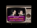 "Муборакшо ва Далер Назаров - Дустат дорам ""Я люблю тебя"" (с текстом песни + переводом) Live 1990"