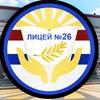 """МОУ """"Лицей №26"""""""