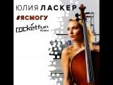 Юлия Ласкер - Я смогу (Rocket Fun remix)