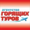 Туристическое агентство турагентство Новосибирск