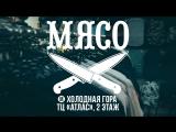 МЯСО - ХОЛОДНАЯ ГОРА [ТЦ