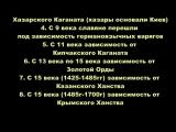 Михаил Веллер Золотая Орда предки казахов дали государственность России