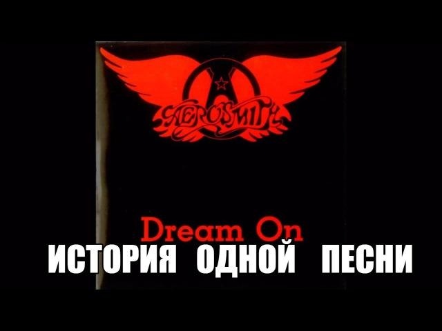 История песни Dream On.Aerosmith.
