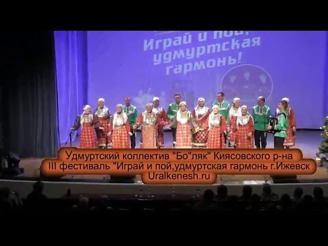 Удмуртский фольклорный коллектив Бӧляк д.Старая Салья Киясовского р-на Удмуртии