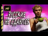 Русское кино -комедия 2016 - 2017