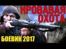 БОЕВИК 2017 «КРОВАВАЯ ОХОТА» РУССКИЕ БОЕВИКИ 2017 НОВИНКИ