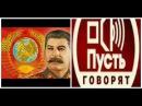 ПУСТЬ ГОВОРЯТ ► Сталин на иконе со Святой Матроной в храме. Мнение прихожан.