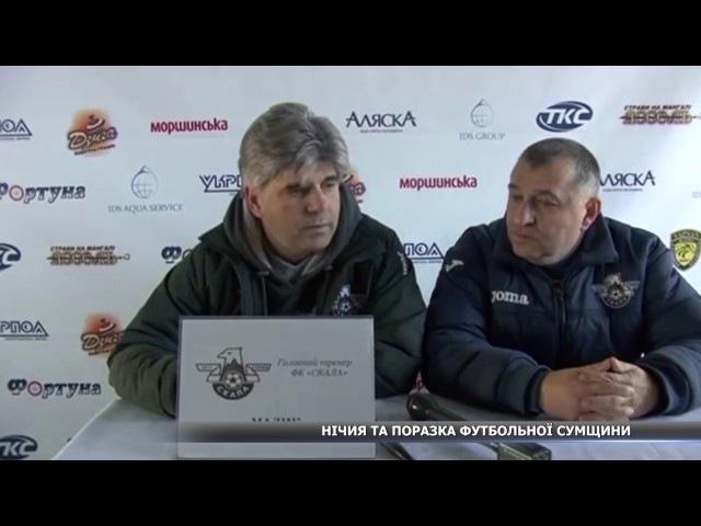 Нічия та поразка футбольної Сумщини