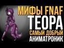МИФЫ FNAF - ТЕОРА - САМЫЙ ДОБРЫЙ АНИМАТРОНИК!