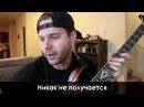 10 видов гитарных каверов JARED DINES RUS