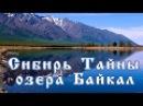Документальный фильм. Тайны мировых озер. Сибирь. Озеро Байкал.