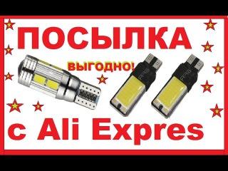 Обзор Ламп Т10 (Габаритные) с Ali Exspres. ВЫГОДНО