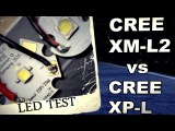 LED TEST 10W Cree XP-L vs 10W Cree XM-L2