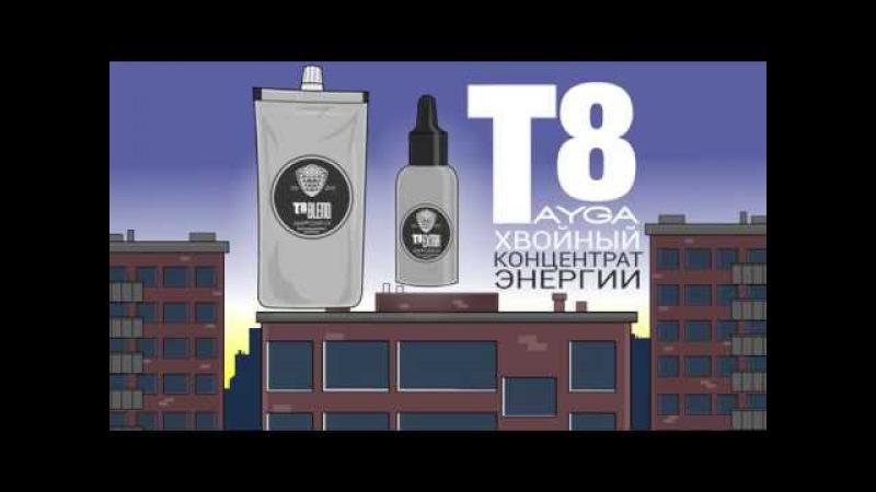 Tayga8 - хвойный концентрат энергии