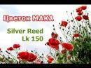 Мак на вязальной машине Silver Reed Lk 150 Сильвер рид ЛК 150